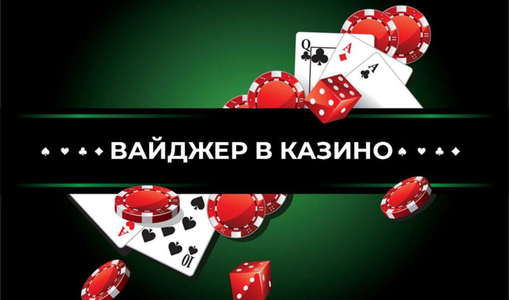 Что такое вейджер? Есть ли казино без вейджера?